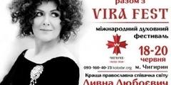 Найкраща православна співачка світу дасть концерт в Чигирині