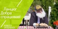 У мережі з'явився зворушливий ролик з чигиринським Святим Миколаєм у головній ролі